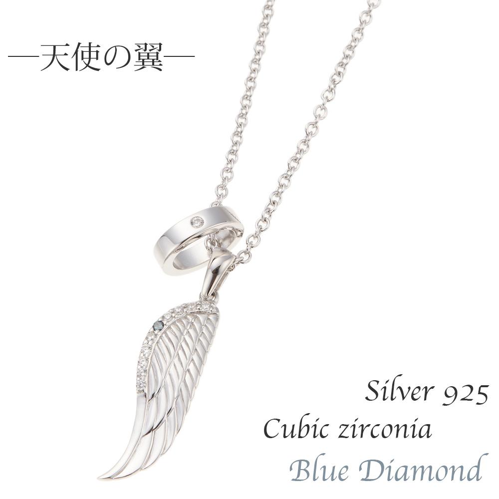 ネックレス メンズ シルバー925製 天使の翼 ブルーダイアモンド キュービックジルコニア 羽根 シルバーアクセ アジャスター付き プレゼント用にも 送料無料