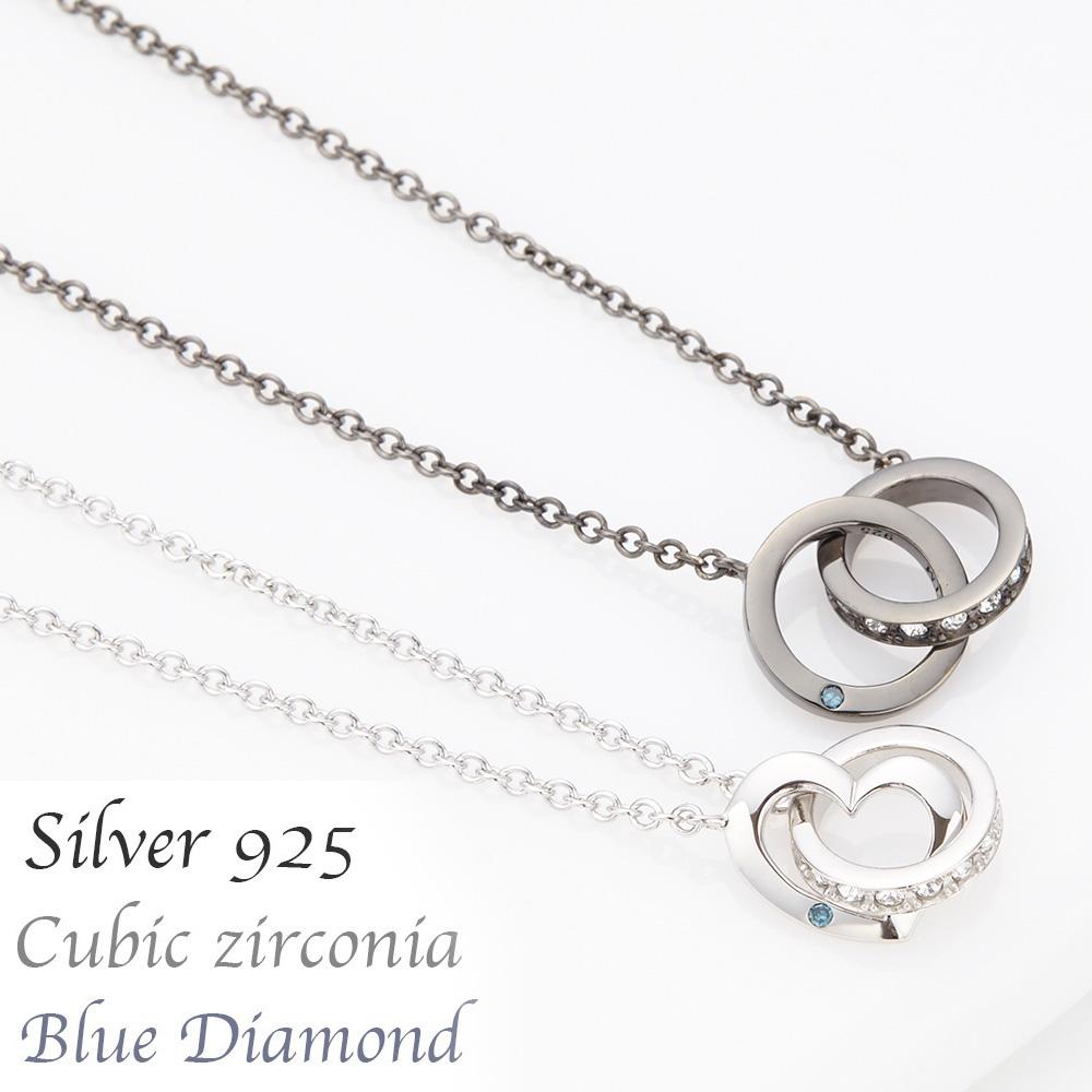 ペアネックレス レディース メンズ 幸せを呼ぶブルーダイアモンドのリング シルバ-925製 キュービックジルコニア オープンハート おそろい 記念日 送料無料