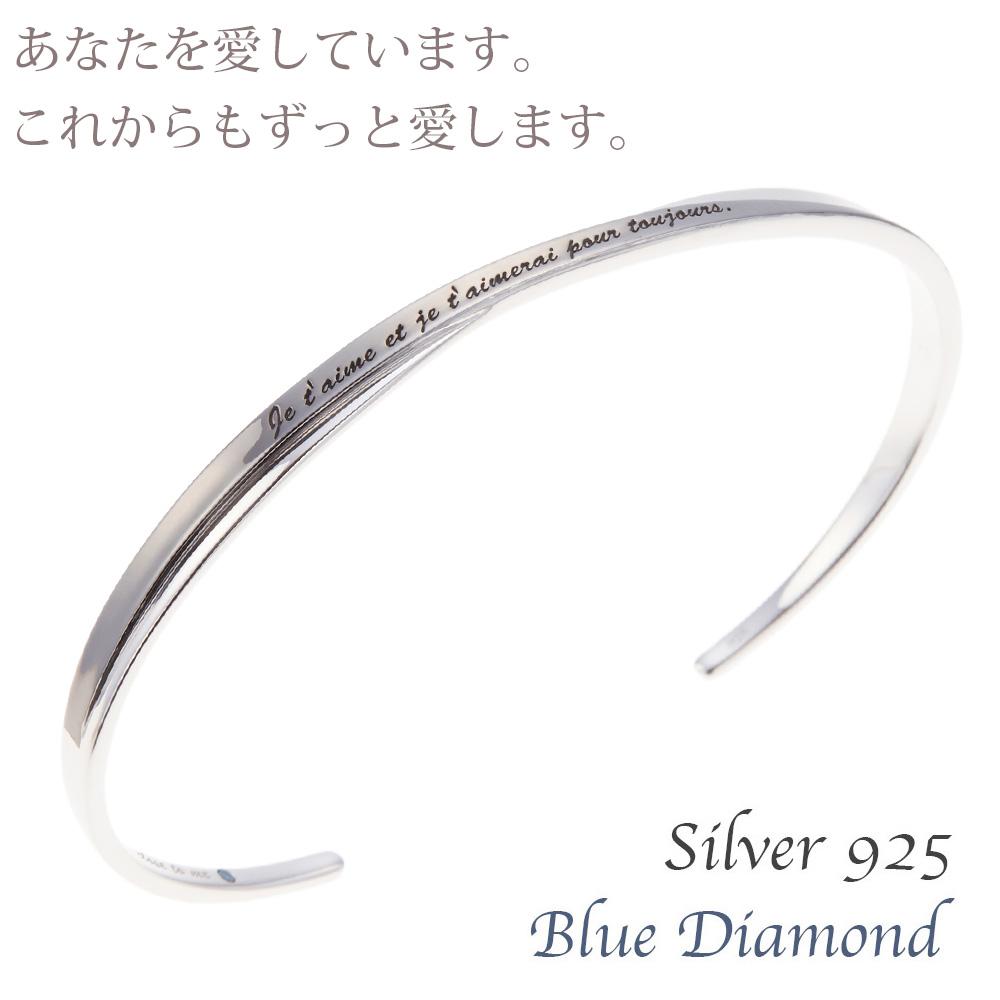 バングル メンズ シルバー925製 ブルーダイアモンド ブラック 黒 愛 メタル シンプル カジュアル シルバーアクセサリー プレゼント用にも ギフト 送料無料