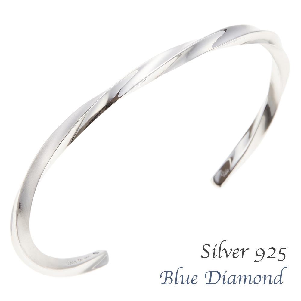 バングル メンズ ブルーダイアモンド シルバー925製 ツイスト 捻り メタル シルバーアクセサリー ブレスレット シンプル カジュアル ギフト用にも 送料無料