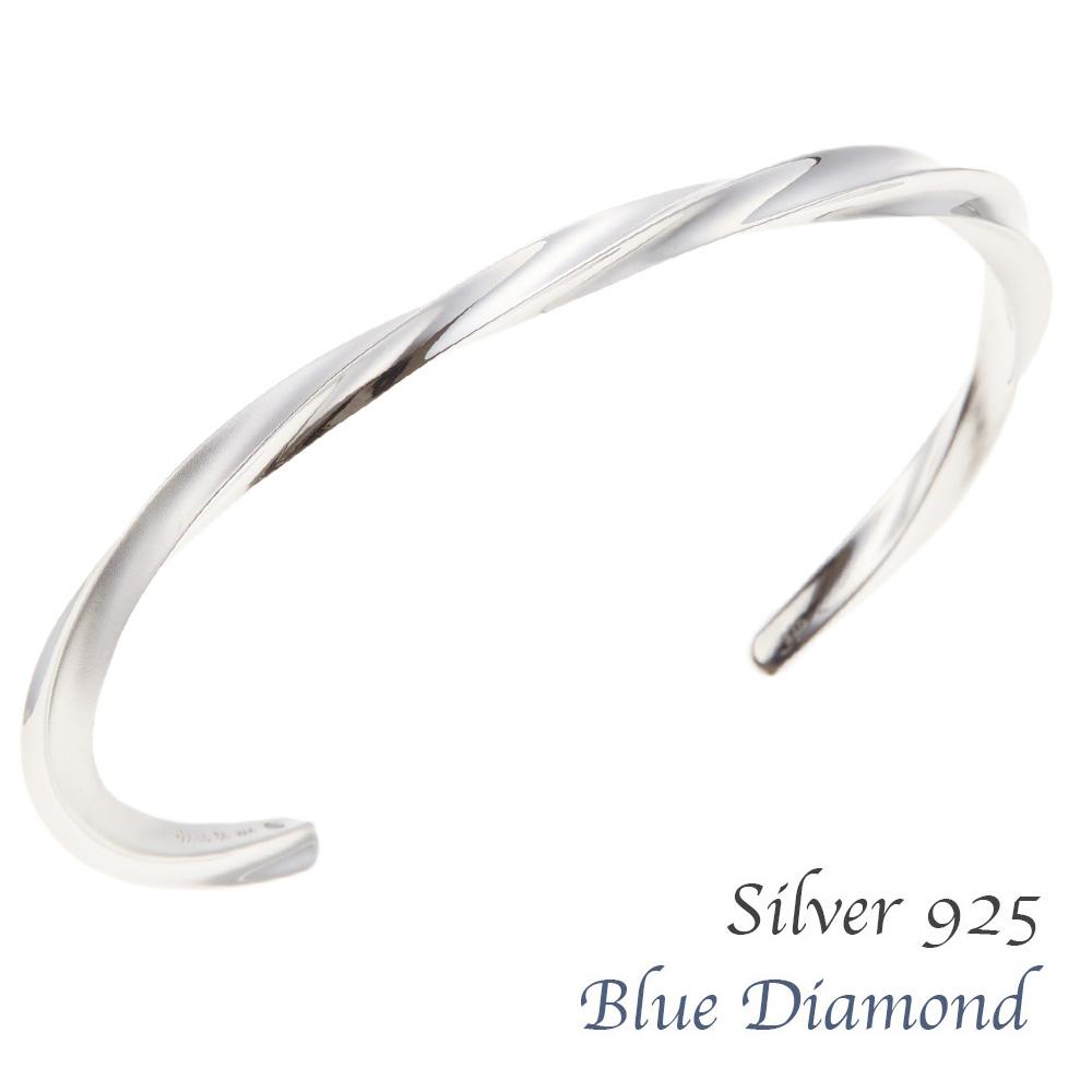 バングル レディース ブルーダイアモンド シルバー925製 ツイスト 捻り スクリュー メタル シンプル カジュアル モード 大人かわいい ギフト用にも 送料無料 春夏 大人気