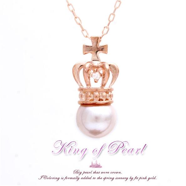 冠をかぶった真珠の王様 King of pearl K10ピンクゴールド パール×天然ダイヤモンドクラウンモチーフネックレス 発送目安:2~3週間 送料無料 プレゼント 春夏 大人気