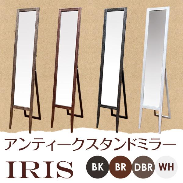 IRIS アンティークスタンドミラー BR DBR WH 送料無料 春夏 大人気