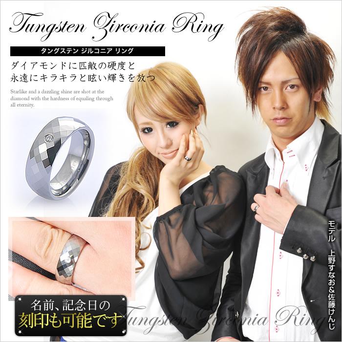 鏡面の輝き仕上げ タングステン リング 指輪 タングステンリング 名入れ 名前 記念日 刻印 アクセサリー メンズ レディース ペア プレゼント