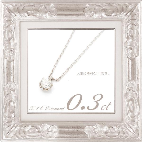 女性の魅力を最大限に 18金(K18)ホワイトゴールド・0.3ct天然ダイヤモンドシンプルネックレス 発送目安:2~3週間 送料無料