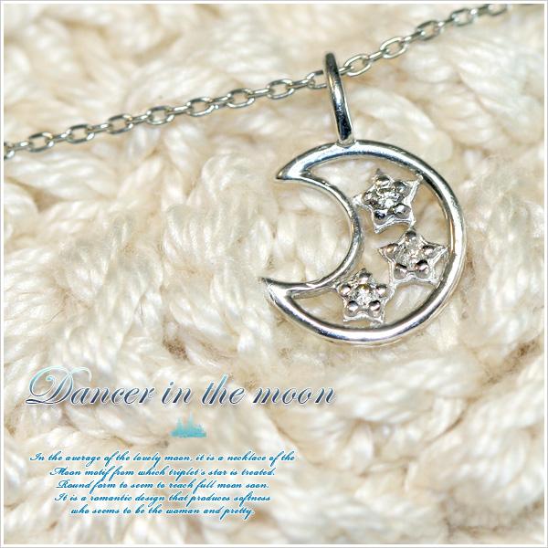 可愛らしい月のなかに三つ子の星々[Dancer in the moon]K10ホワイトゴールド・スリーストーン天然ダイヤモンド・ムーンモチーフ×3連スターネックレス 発送目安:2~3週間 送料無料