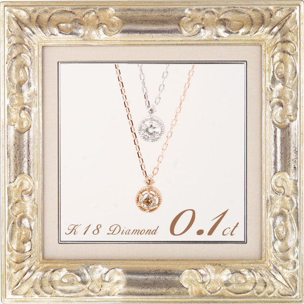 18金(K18)シンプル天然ダイヤモンド(0,1ct)ネックレス 発送目安:2~3週間 送料無料