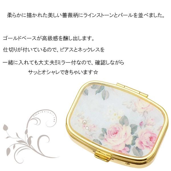 携帯用アクセサリーケース バラ柄 薔薇柄 ラインストーン パール 真珠 ミラー付 つけまつげケース つけまケース  ピルケース 仕切り付き ジュエリーケース