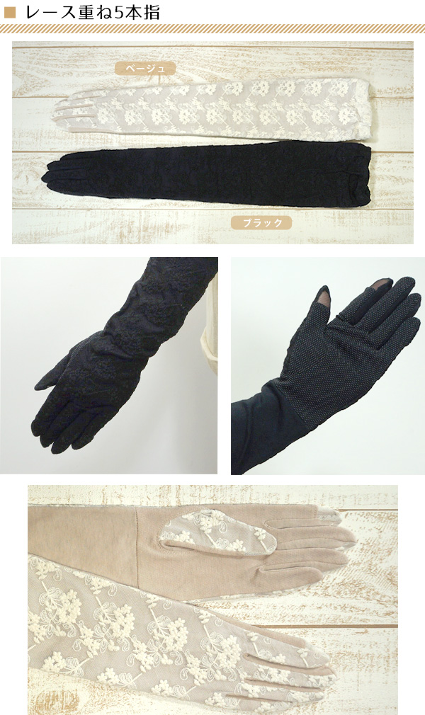 uv手袋 アームカバー ロング 5本指 UVアームカバー スマホ  スマートフォン対応 かわいい おしゃれ UVカット 紫外線対策 紫外線予防 レディース