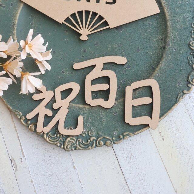 木製 祝百日 漢字レターバナー プレート 情熱セール お食い初め 返品不可 撮影アイテム 100Days 100日 出産祝い