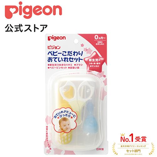 ピジョン 鼻水 吸引 器