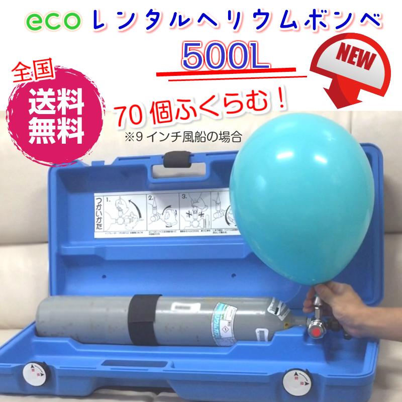 【レンタル】エコヘリウムボンベ【500L】【新入荷】【ヘリウム】【誕生日】【レンタル】【結婚式】【当店オススメ】【売れ筋】