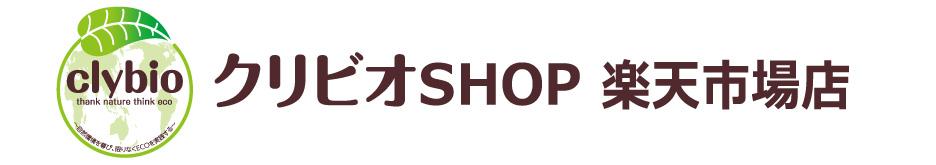 クリビオSHOP楽天市場店:『クリビオ』のメーカー直営店です