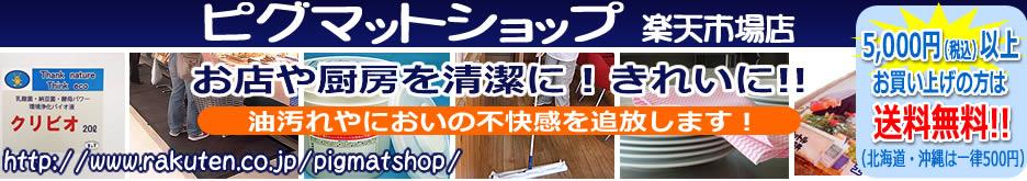ピグマットショップ楽天市場店:キッチン・厨房の清掃に便利な業務用価格商品