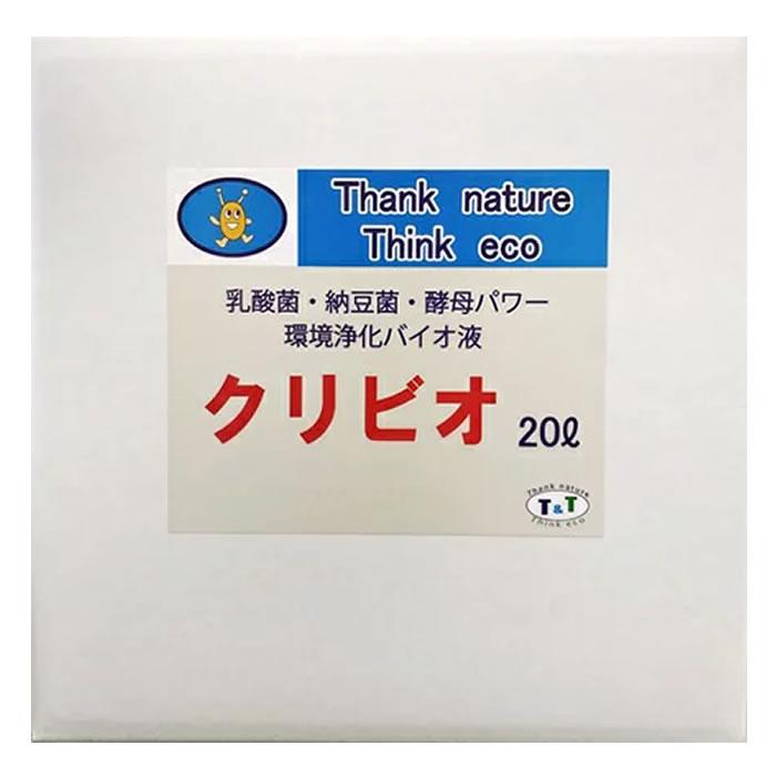 【サービス価格】クリビオ 20リットル *スプレーボトル付 <送料無料>