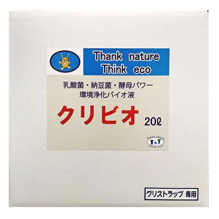 【サービス価格】クリビオ グリストラップ専用20リットル ~えひめAI-1をより使いやすく~<送料無料>