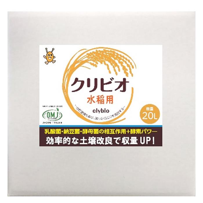 【新発売記念特別価格】クリビオ 水稲用 20リットル【水稲・農業・農業資材】