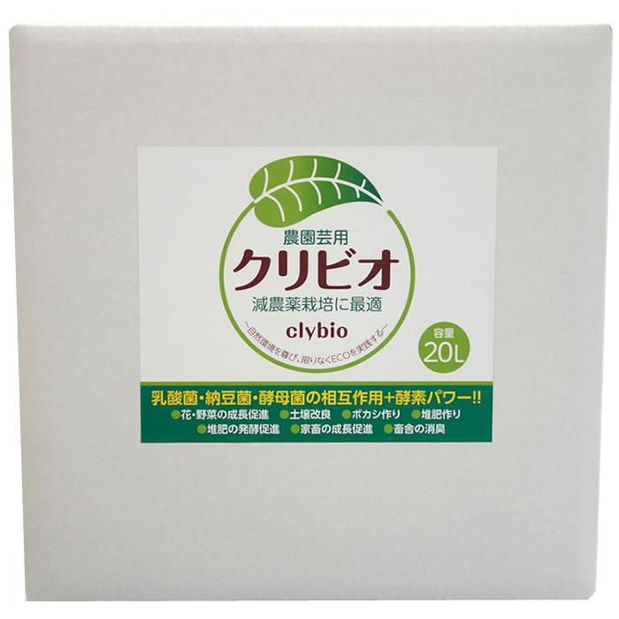 【有機JAS規格別表1適合資材】クリビオ 農園芸専用 20リットル ~えひめAI-1をより使いやすく~<送料無料>
