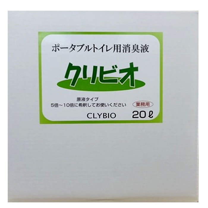 クリビオ ポータブルトイレ用消臭液 20リットル<送料無料>
