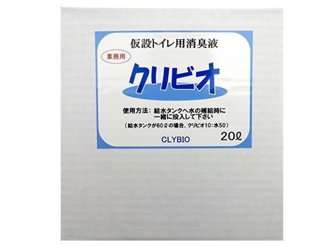 クリビオ 仮設トイレ用消臭液 20リットル<送料無料>