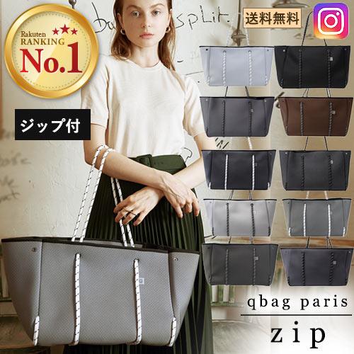 レディースバッグ Qbag zip ジップ ジップ付き Lサイズ キューバッグ Qバッグ レディースバッグ マザーズバッグ トートバッグ 大容量 大きめ A4 ...