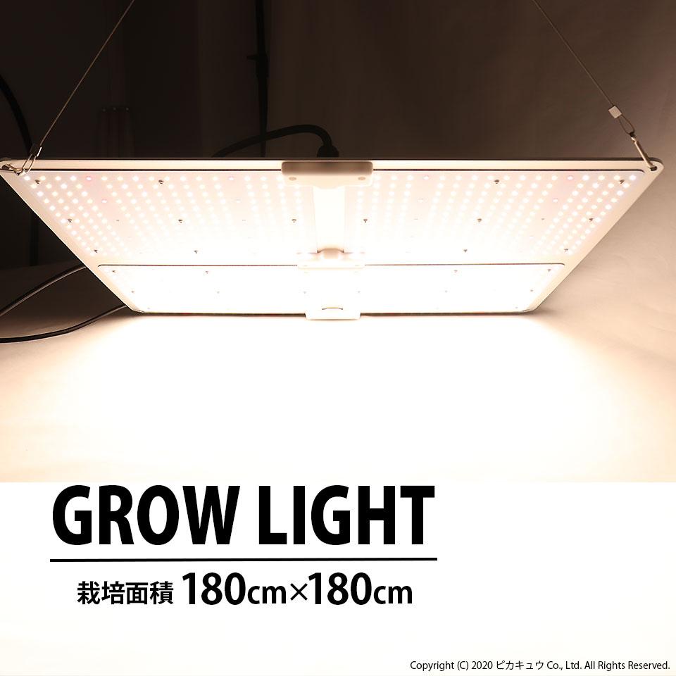 【グロウライトLED】静音ファンレス設計 サムスン製素子使用 450W GROW LIGHT 栽培面積 180cm×180cm 植物育成ライト 室内栽培 植物育成ライト 室内栽培 最小空間でも収穫可能 ビームアングル120度 フルスペクトラム グロー 促成栽培