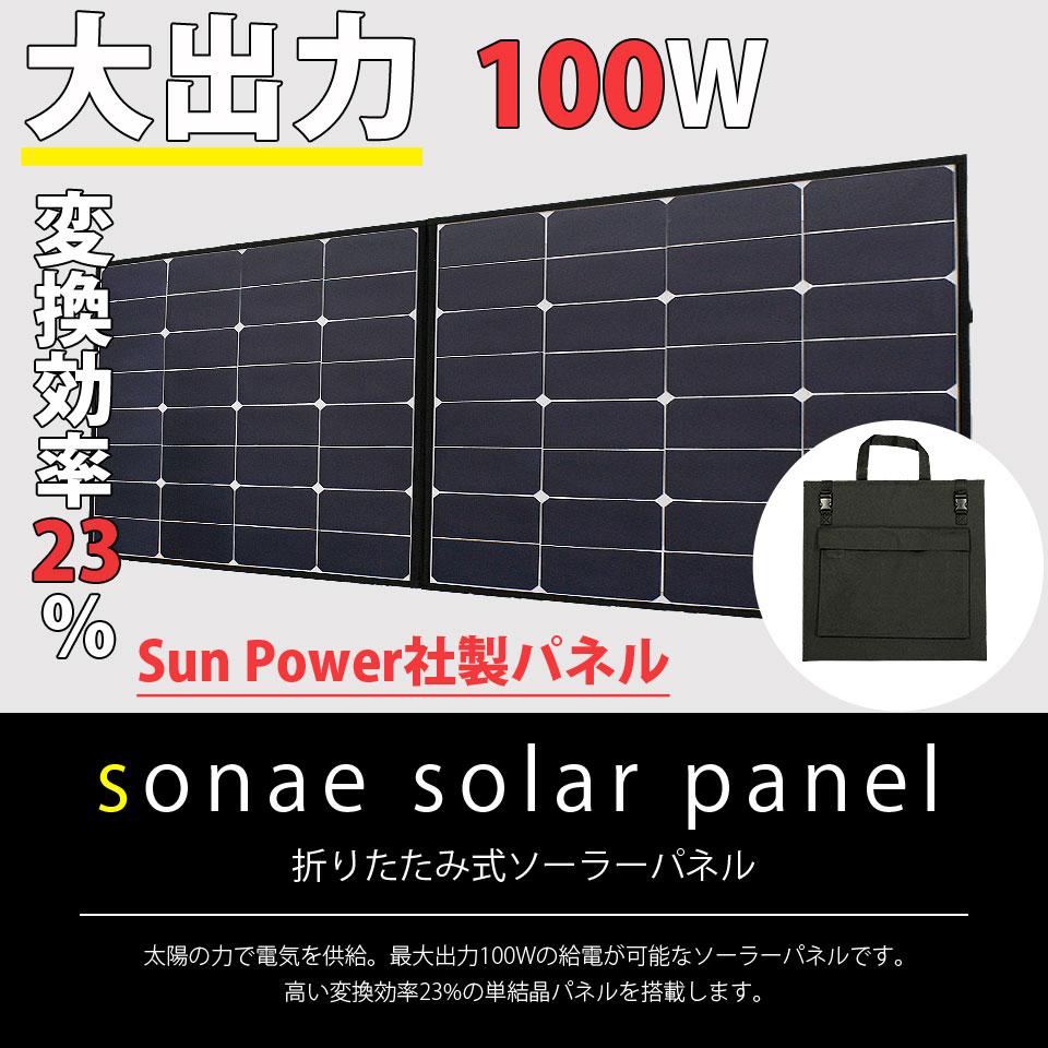 [100W]Sun Power社製パネル使用 折りたたみ式 sonae solar panel ソナエ ソーラーパネル 変換効率23% 超大出力100W アウトドア 緊急時 停電 電力不足に 太陽光 蓄電池とセットで【車載】【災害】防災