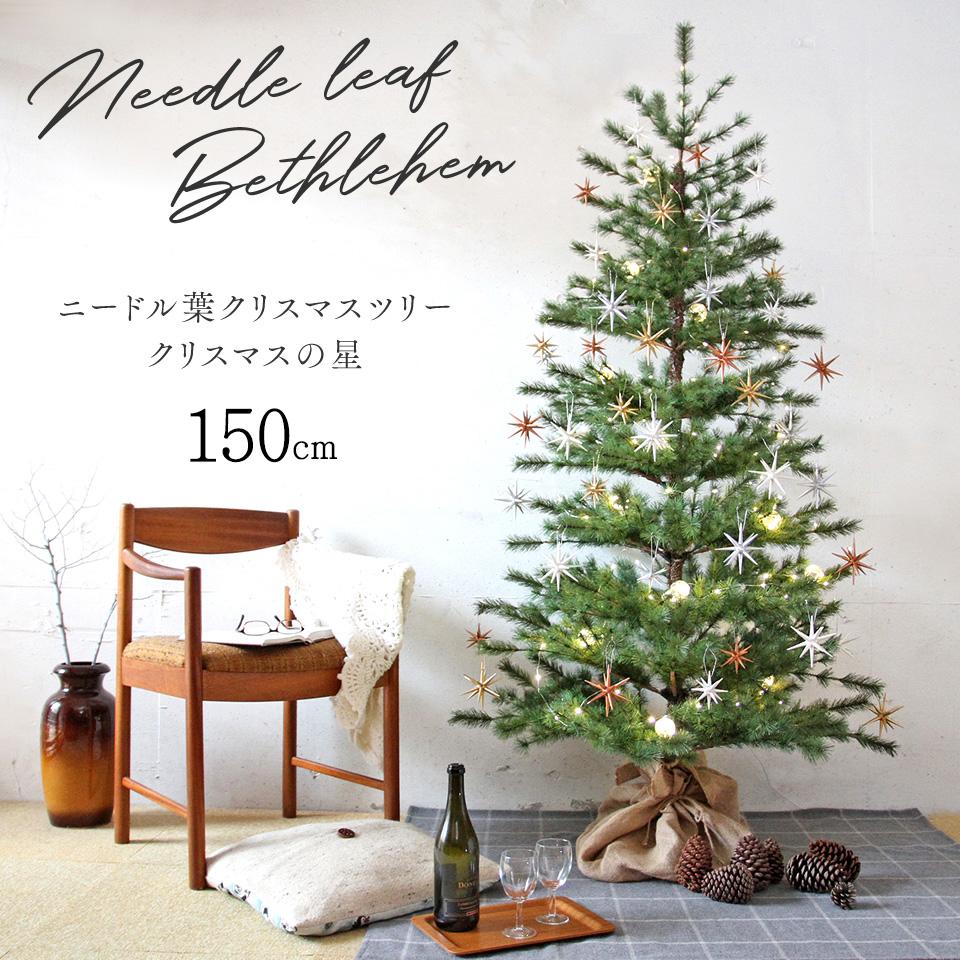 150cm ニードル葉クリスマスツリー クリスマスの星 オーナメントセット ベツレヘムの星に思いを馳せて 松葉 精巧な作り・木製の柔らかなぬくもりオーナメント30個 北欧 おしゃれ 大人のツリー 電球LED 収納袋+ツリーカバー+作業手袋付【送料無料】
