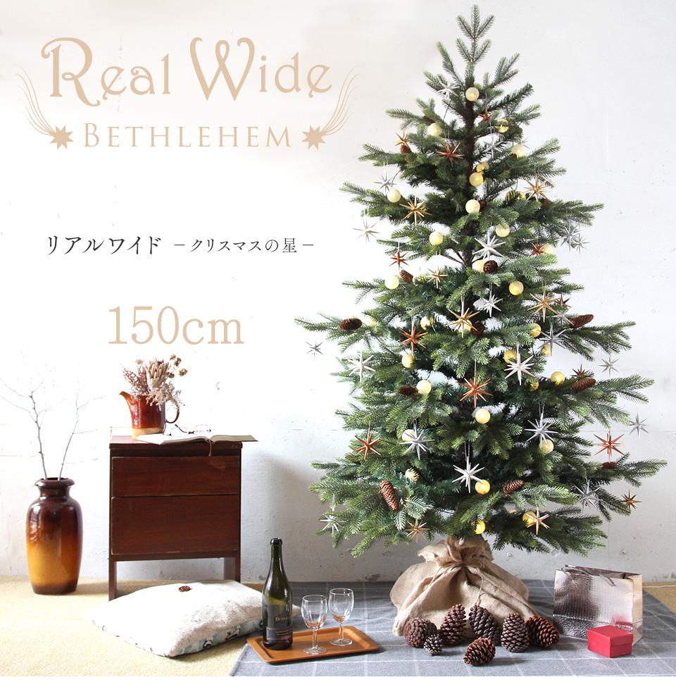 150cm リアルワイドクリスマスツリー クリスマスの星 オーナメントセット ベツレヘムの星に思いを馳せて ドイツトウヒ 精巧な作り・木製の柔らかなぬくもりオーナメント30個 コットンボールLED 北欧 おしゃれ 収納袋+ツリーカバー+作業手袋付【送料無料】