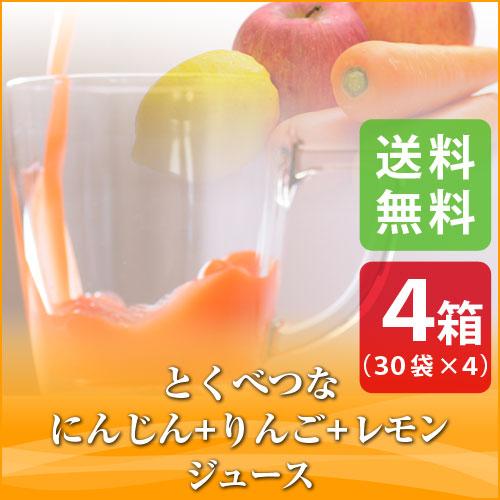 とくべつなにんじん・りんご・レモンジュース 4箱 送料無料 100cc×120p 無農薬人参 りんご レモン にんじんジュース ミックスジュース 野菜ジュース 冷凍ジュース ピカイチ野菜くん 低糖質 無添加