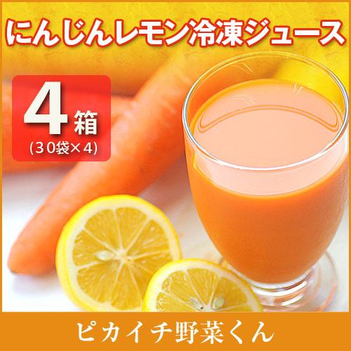 にんじんレモン冷凍ジュース 4箱 100c×120p 冷凍ジュース 無農薬人参 レモン コールドプレス製法 ピカイチ野菜くん にんじんジュース 野菜ジュース 低糖質 無添加