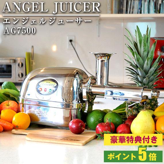【特別価格】ANGEL エンジェルジューサー AG7500 ステンレスシルバー 多段圧縮式 スロージューサー