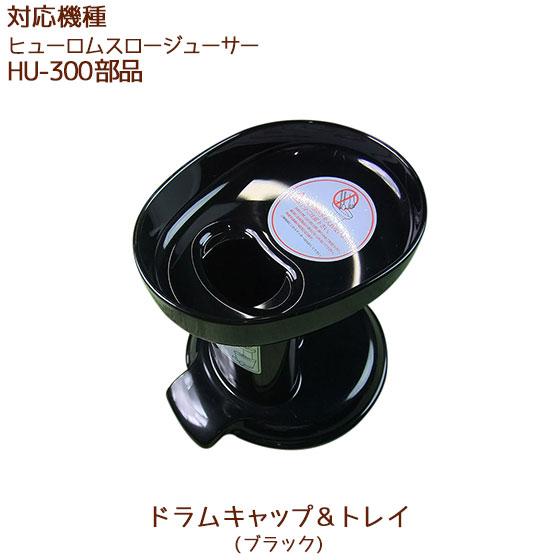 ヒューロムスロージューサー HU-300専用部品です ドラムキャップ トレイ 受賞店 HU-300部品 今季も再入荷 ブラック 1個