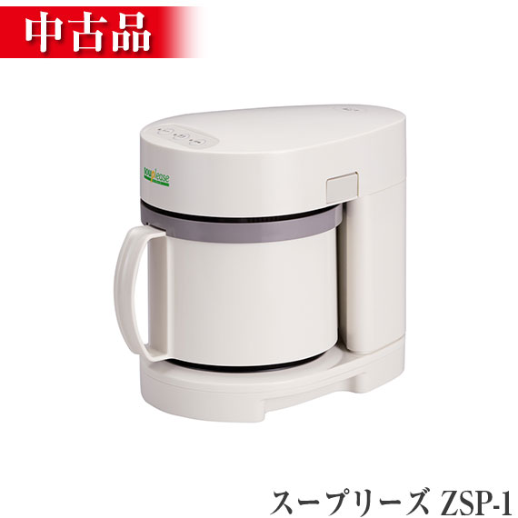 【限定価格】【中古】スープリーズ zsp-1 スープ リユース