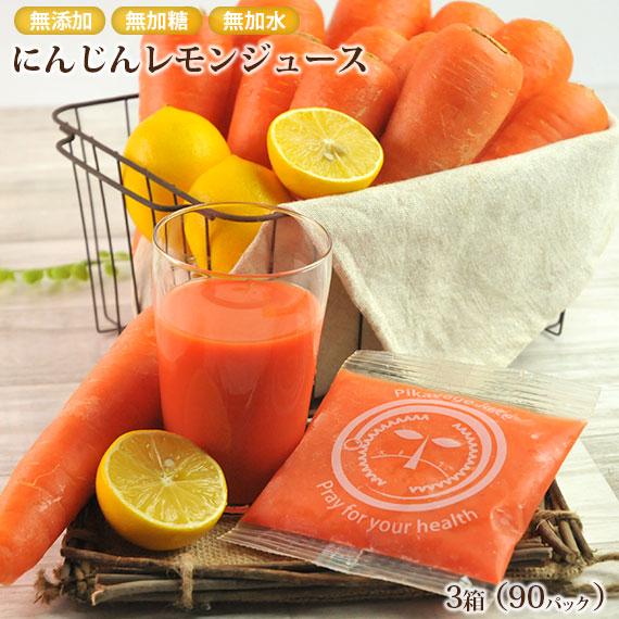 にんじんレモン冷凍ジュース 3箱 100cc×90p 冷凍ジュース 無農薬人参 レモン コールドプレス製法 ピカイチ野菜くん 低糖質 無添加 にんじんジュース 野菜ジュース
