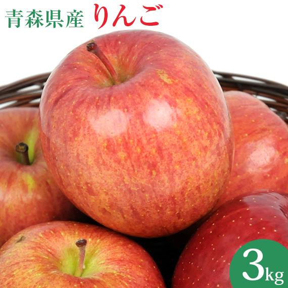 国産りんごがあまりない時期ににんじんジュースでゲルソン療法をやられている方への希少な国産りんごは鮮度を保つために貯蔵された味がいい林檎 国産 青森県産 りんご 10%OFF 3kg 訳あり 秀逸 ふじ ジョナゴールド 人参ジュース 訳アリ 3kg アップル 林檎 リンゴ つがる ジュース用