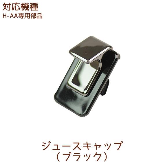 ジュースキャップ 1個 ブラック【H-AA部品】【ヒューロムスロージューサー】【hurom】