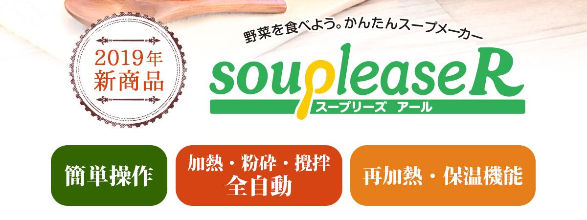 \2019年最新モデル/ 新商品 スープリーズR 1台 ポイント5倍  スープメーカー ゼンケン ダイエット 温活 全国 特典付き スープ ポタージュ 調理家電 スープマシン スープ機 ZSP-4