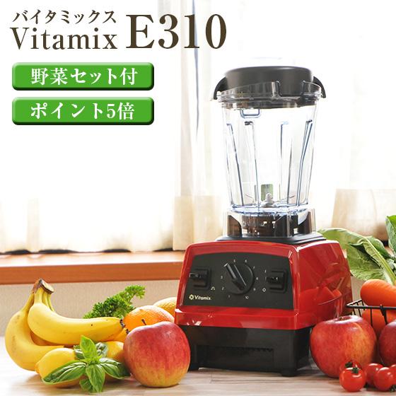 \野菜·フルーツ付/バイタミックス Vita-Mix E310 送料無料 正規販売品 5年保証 ポイント5倍 ブレンダー グリーンスムージー 置き換え ダイエット スムージー ミキサー スープ フローズン Vitamix Explorian アイス 洗いやすい 大容量 冷製スープ