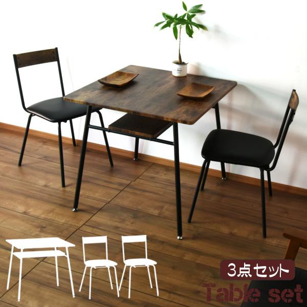 【3点セット】ダイニングテーブルセット チェア2脚 テーブル キッチンテーブル おしゃれ 机 モダン コンパクト テーブル1台 チェア2脚販売 新生活