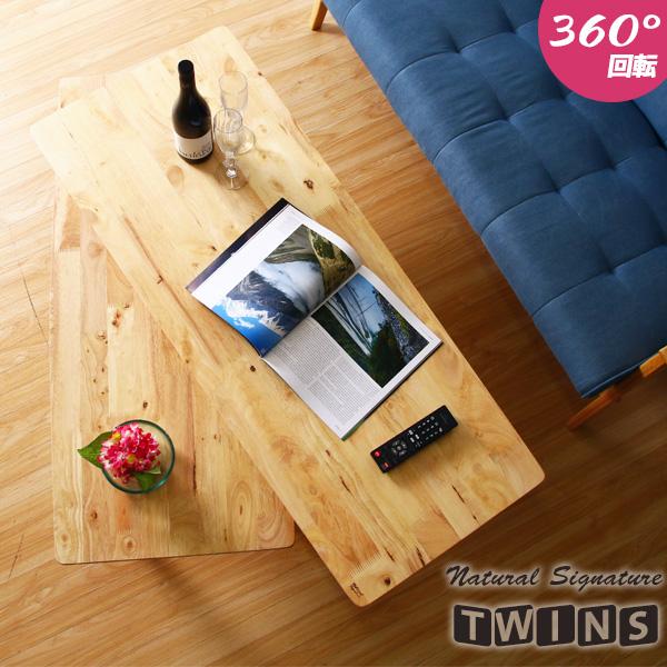 センターテーブル テーブル リビングテーブル 机 伸縮テーブル 天然木 360度回転 ローテーブル ナチュラル 新生活