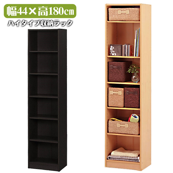 【幅44cm×高180cm】多目的収納棚 シンプルデザイン 可動棚本棚 書棚 マガジンラック 新生活