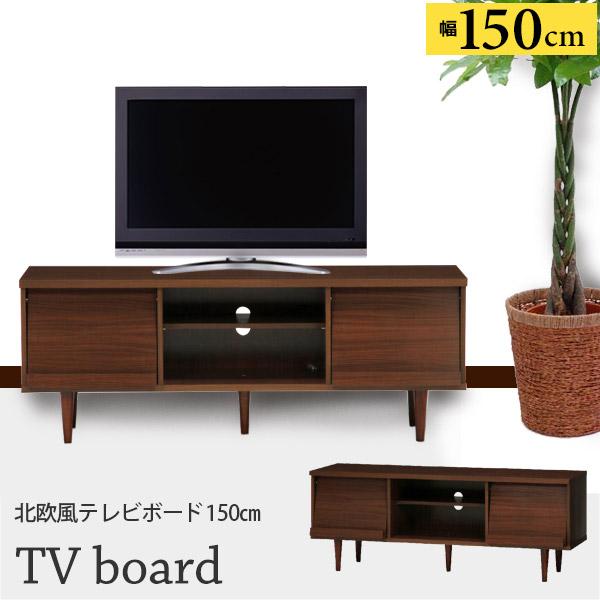 【幅150cm】テレビ台 北欧 テレビボード 150 TV台  木製テレビボード TVボード AVボード TV台 リビングボード 新生活