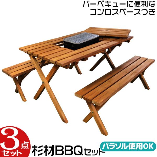 BBQテーブル バーベキュー テーブルセット テーブル ベンチ 3点セット 杉材 BBQテーブルベンチセット コンロスペース付き テーブルとチェアのセット ガーデンパラソル対応 新生活