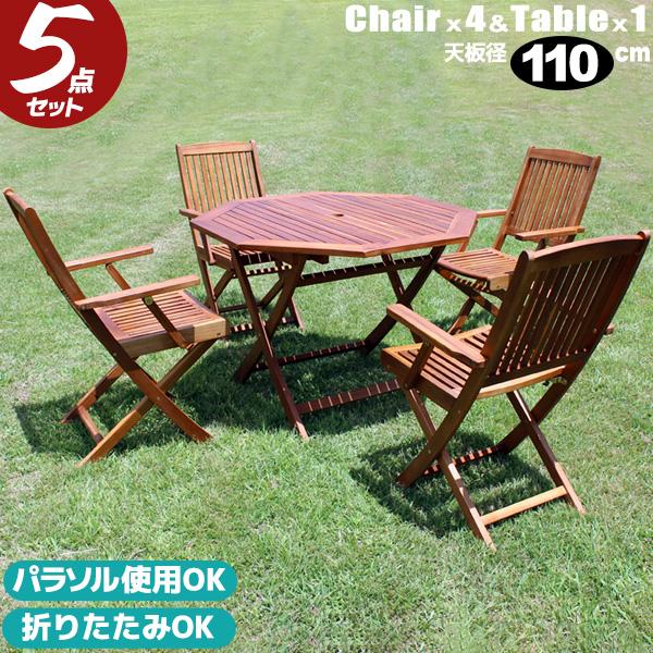 ガーデンテーブルセット 5点セット 木製 テーブルセット 肘付きチェア 110cm ガーデンパラソル テーブルとチェアのセット ガーデンテーブル 新生活