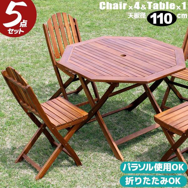 ガーデンテーブル セット 5点セット 木製 ガーデン 110cm 木製八角テーブルと肘無しチェアーの5点セット オイルステイン仕上げ 折り畳み可能 ガーデンパラソル テーブルとチェアのセット 新生活