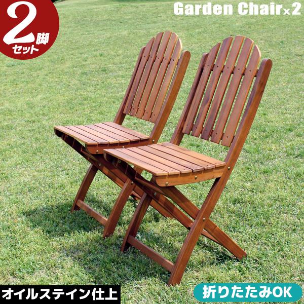 ガーデンチェア 2脚 アウトドアチェア オイル塗装 木製 初回限定 折り畳み 2脚セット ガーデンチェアー バーゲンセール オイルフィニッシュ 肘無しチェア バルコニー ウッドチェア 屋外 折りたたみ 新生活 いす イス テラス 椅子