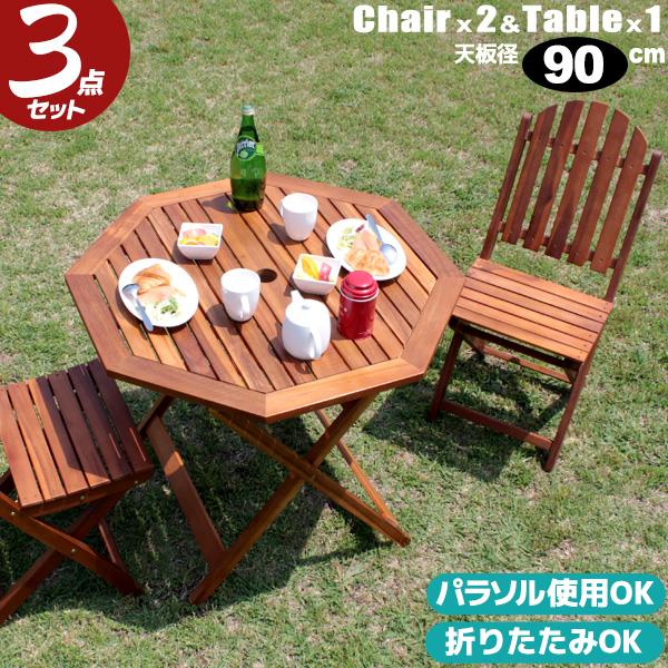 ガーデンテーブルセット 3点セット 木製 ガーデンテーブル セット 90cmテーブルとチェア2脚 オイルステイン仕上げ テーブルとチェアのセット ガーデンパラソル対応 新生活