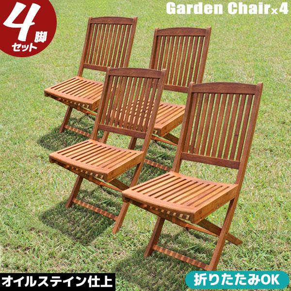 木製ガーデンチェア4脚セット フォールディング オイルステイン仕上げ ガーデンチェア ガーデンチェアー 4脚セット 販売実績No.1 メイルオーダー フォールディングチェア 折りたたみチェア 木製ガーデンチェア ウッドチェア イス オイルステイン いす 新生活 椅子