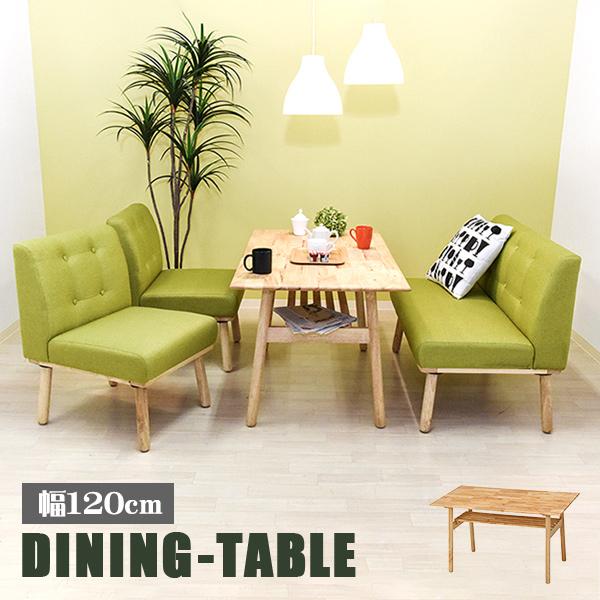 ダイニングテーブル 天然木 ナチュラル色 シンプル キッチン リビング 棚板付き 幅120cm 高さ66cm